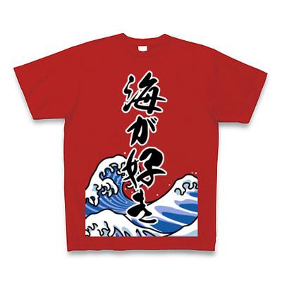 海が好き Tシャツ Pure Color Print(赤)