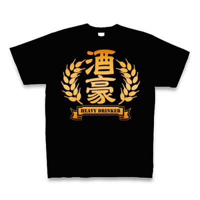 酒豪(ラベル風) Tシャツ Pure Color Print(ブラック)