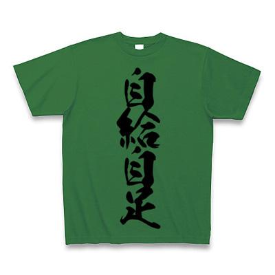 自給自足 Tシャツ(グリーン)