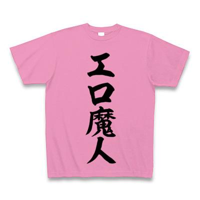 エロ魔人 Tシャツ(ピンク)