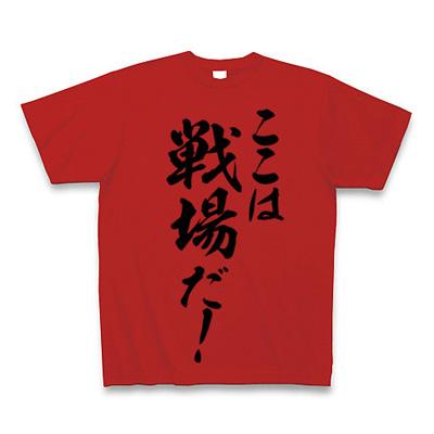ここは戦場だ! Tシャツ(赤)