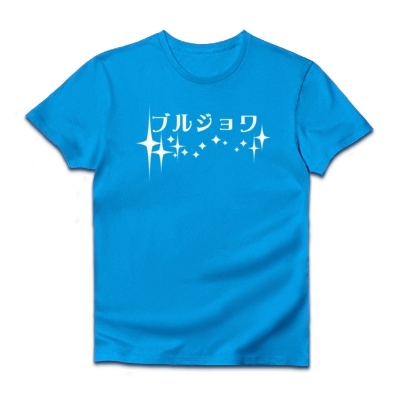 ブルジョワ ダルクベーシックTシャツ(ディープカラー)