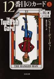 12番目のカード・上