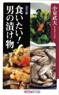角川書店「食いたい!男の漬け物」