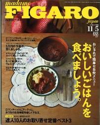 20091021フィガロ表紙