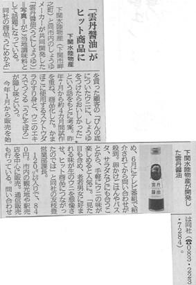 2010.10.07山口新聞「雲丹醤油」