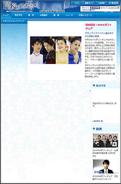NHK杯_2