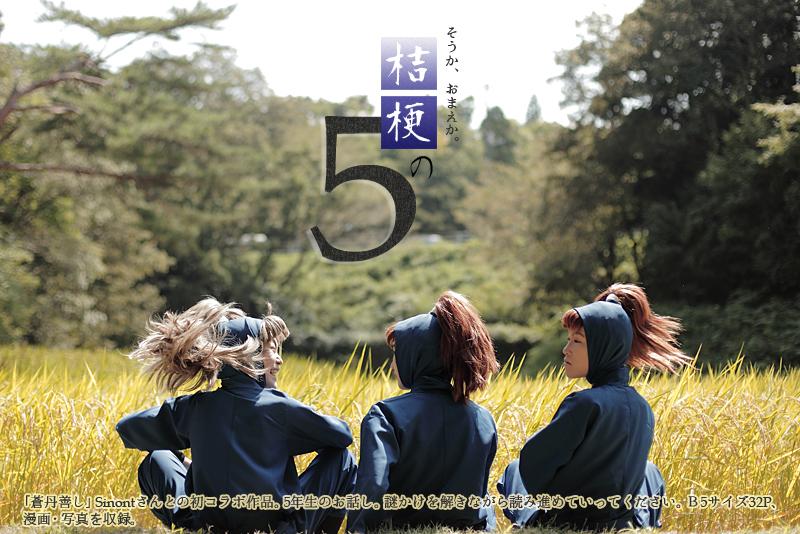 kikyou-k.jpg