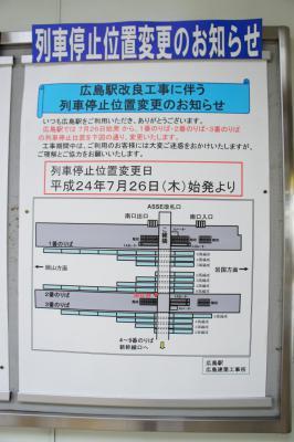 201207hiroshimaeki2-6.jpg