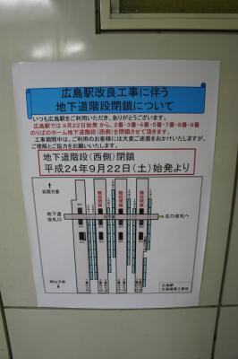 201209hiroshimaeki-4.jpg