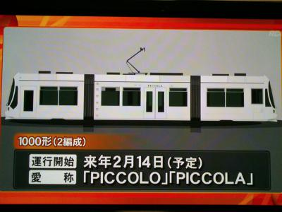201211hiroden-1.jpg