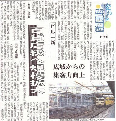 20130220hiroshimaeki_chugoku-np.jpg