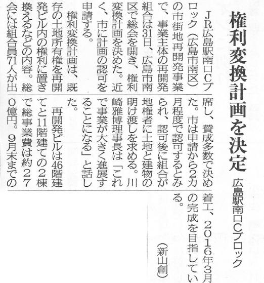 20130601cblock_chugoku-np.jpg