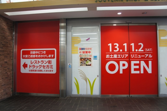 201310futabanosato1-6.jpg