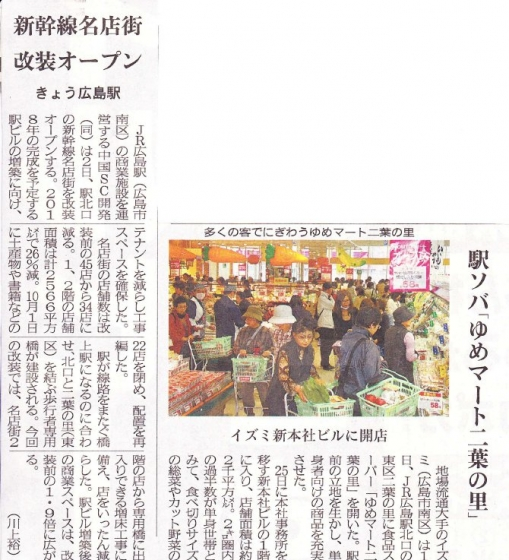 20131102futabanosato_chugoku-np.jpg