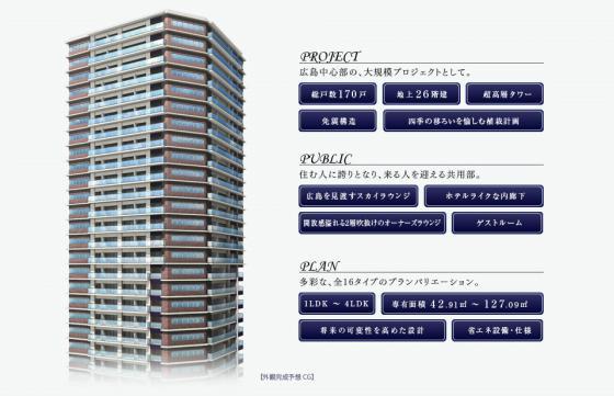 ph_hiroshima-image.jpg