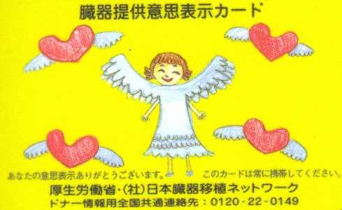 いちおう天使