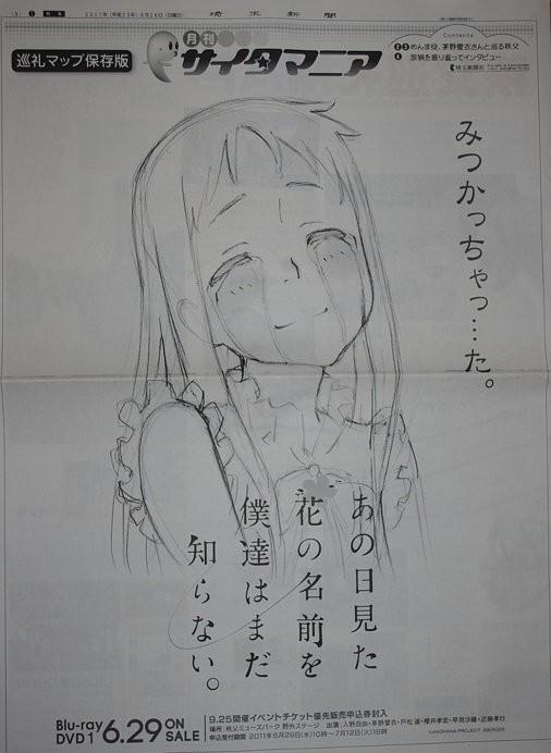 埼玉新聞あのはな1