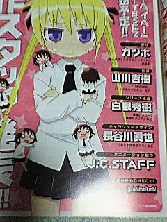 キルミーベイベーアニメ2