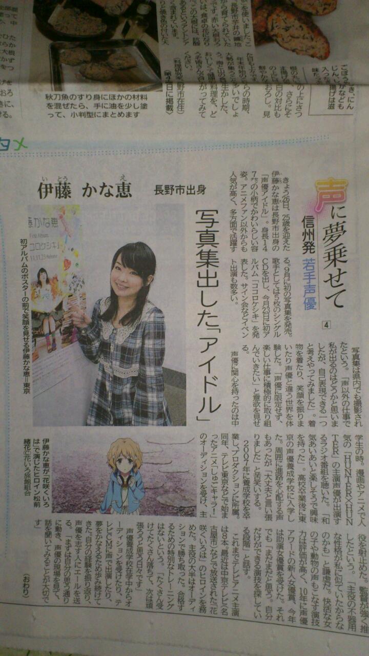 かな恵新聞