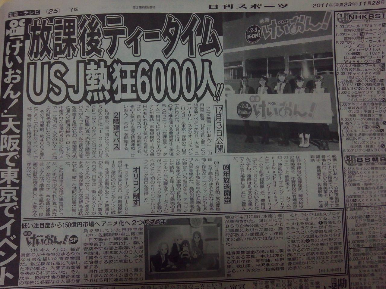 日刊スポーツけいおんUSJ