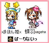 xまほん姫x/蝶羽xageha