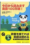 今日から読みます英語100万語!.jpg