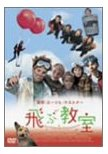飛ぶ教室 映画.jpg