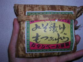 チーズの味噌漬け0001.jpg