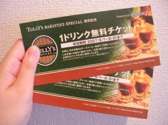 タリーズコーヒー0001.jpg