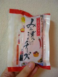 コチュジャンチーズ0001.jpg