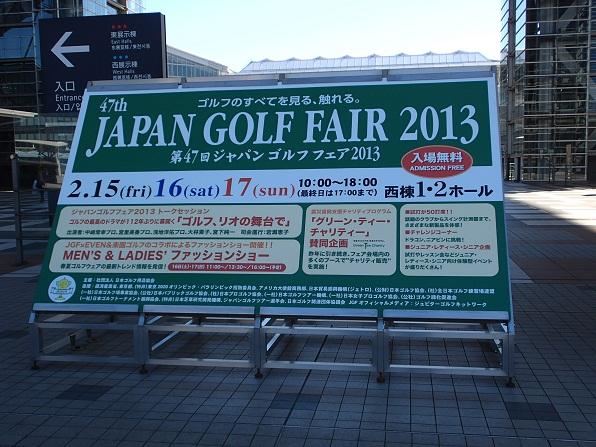 2013ゴルフフェア1