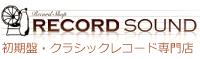クラシック中古レコード、モノラル初期盤・オリジナル盤専門店