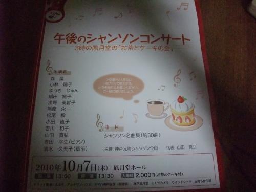 2010_0824鬚ィ譛亥