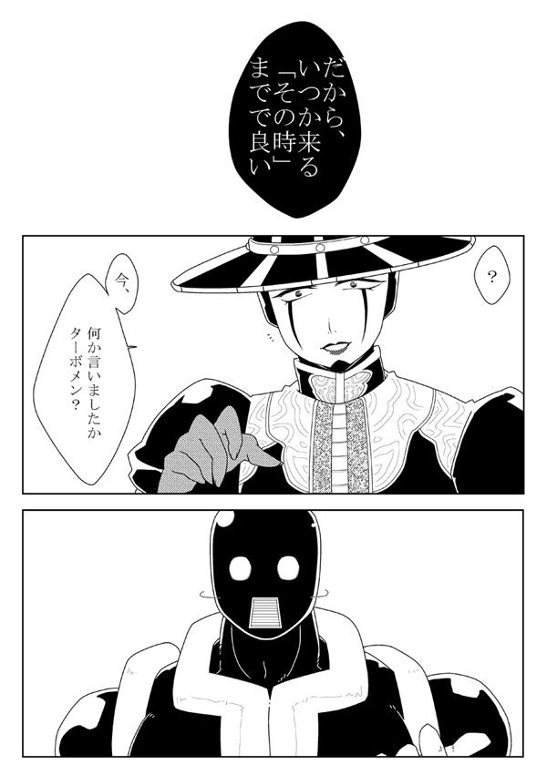 29rakugaki245.jpg