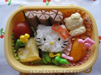4月15日 長女幼稚園「初」弁当