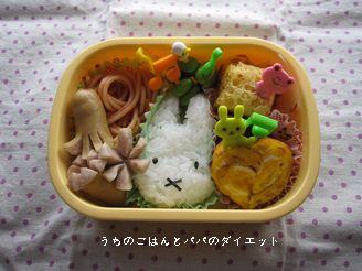 4月26日長女幼稚園お弁当
