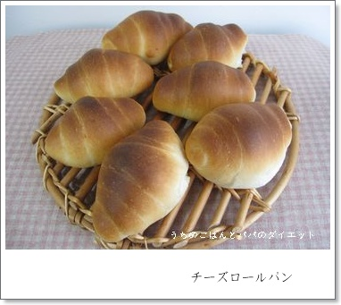 5月10日 ロールパン