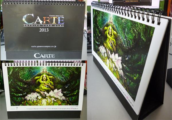 仕事:ドライアド王女2013カレンダー
