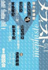 メフィスト2013_VOL_1:表紙