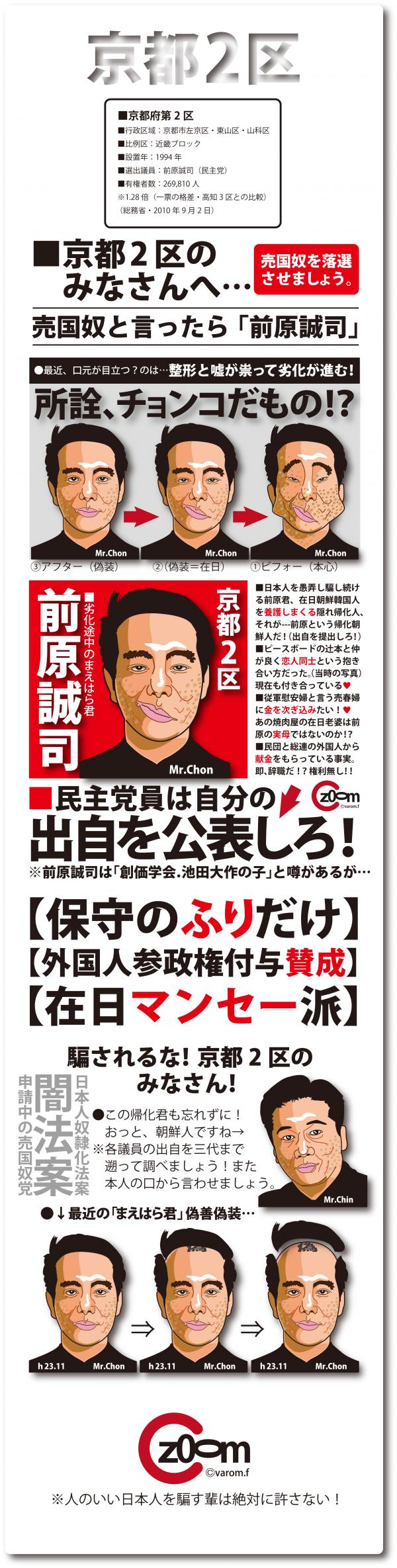kyouto2ku+maehara_convert_20111201153001.jpg