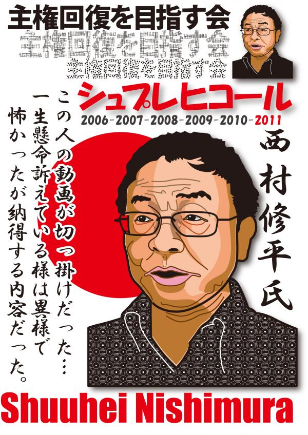 nishimurashuuhei1217_convert_20111217202306.jpg