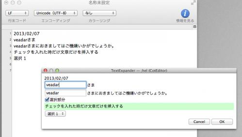 TextExpander2