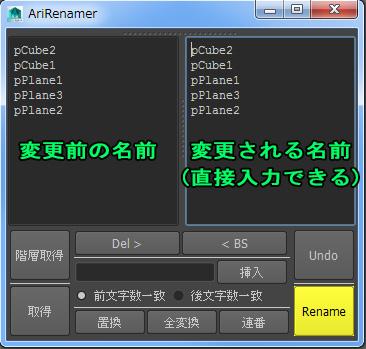 AriRenamer12.jpg