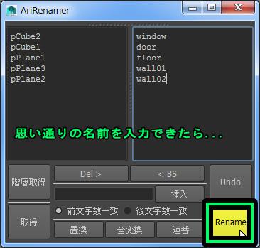 AriRenamer14.jpg