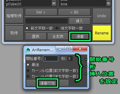 AriRenamer24.jpg