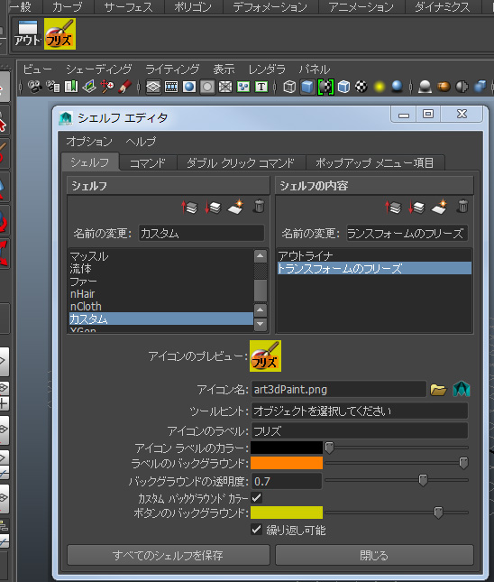 ShelfEditor12.jpg