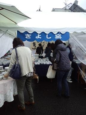 20121103_9きよし窯2