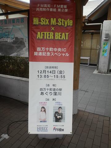 FM公開生放送30