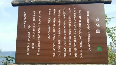 双名島看板10